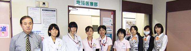 地域医療部TOP