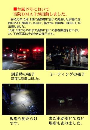 DMAT活動報告2019①.jpg
