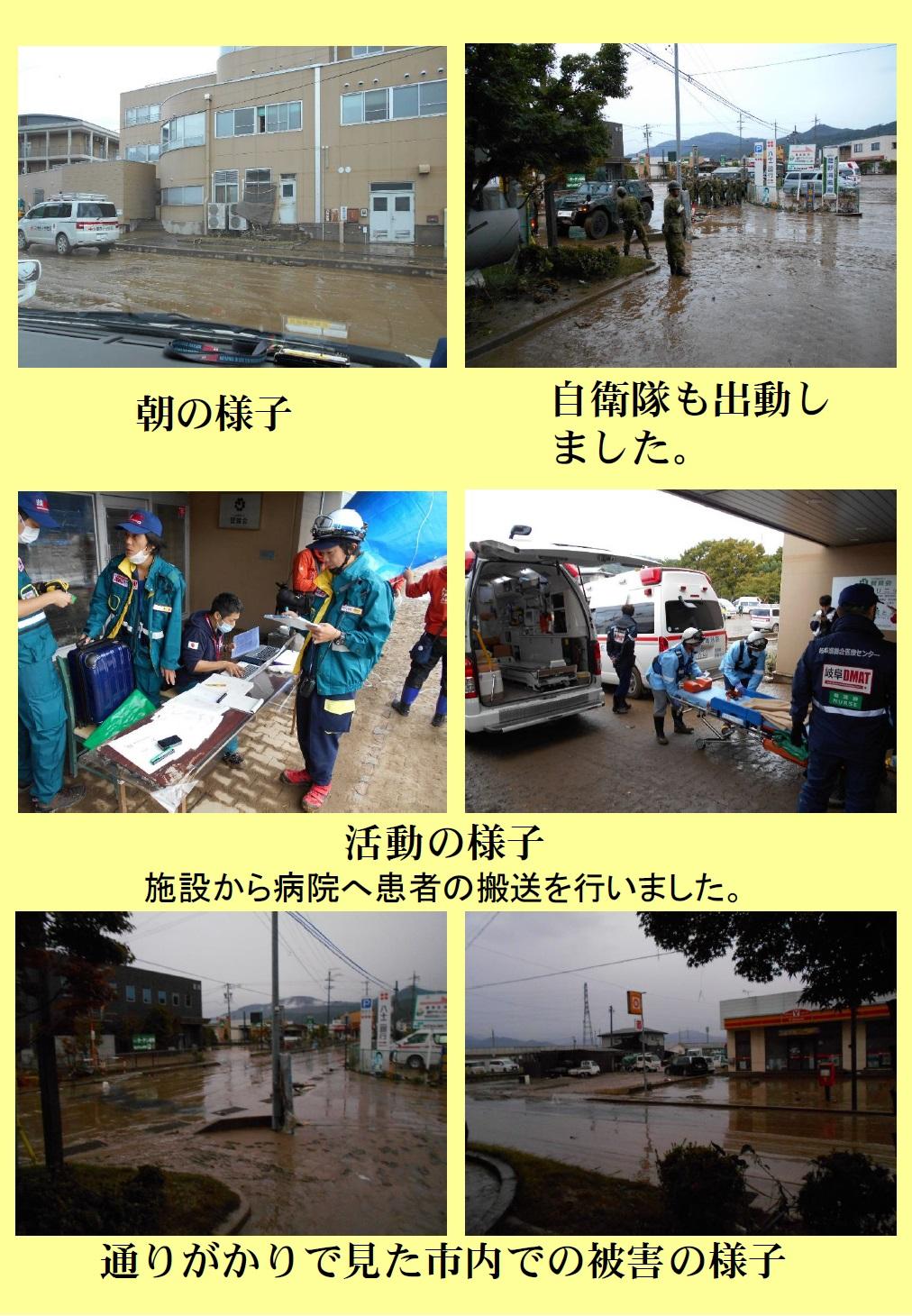 http://nakatsugawa-hp.jp/dmat/images/DMAT%E6%B4%BB%E5%8B%95%E5%A0%B1%E5%91%8A2019%E2%91%A1.jpg